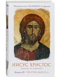 Иисус Христос. Жизнь и учение. Книга IV. Притчи Иисуса. Митрополит Иларион (Алфеев)