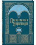 Православная энциклопедия. Том 41