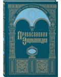 Православная энциклопедия. Том 43 (XLIII)