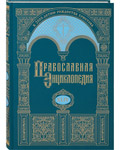 Православная энциклопедия. Том 44