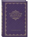 Толкование Евангелия. Троицкие листки