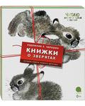 Книжки о зверятах. Комплект из 4-х книг. Е. И. Чарушин