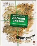 Лесные сказки. Комплект из 4-х книг. Виталий Бианки