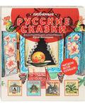 Любимые русские сказки. Комплект из 4-х книг