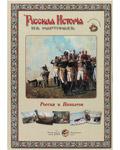 Русская история в картинах. Россия и Наполеон. Набор репродукций