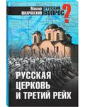 Русская Церковь и третий рейх. Михаил Шкаровский