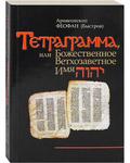 Тетраграмма, или Божественное Ветхозаветное имя. Апрхиепископ Феофан (Быстров)