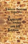 Сербский народ как раб Божий. Святой Николай Сербский