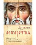 Духовные лекарства. Избранные чтения Святого Евангелия и Псалтири на разные случаи жизни