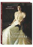 Портреты Кустодиева. Малотиражное издание