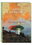 Пятое время года. Александр Афонин. Русский пейзаж. Малотиражное издание