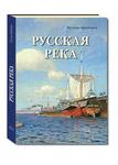 Русская река. Малотиражное издание
