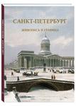 Санкт-Петербург. Живопись и графика. Малотиражное издание