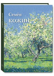 Семён Кожин. Малотиражное издание