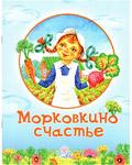 Морковкино счастье