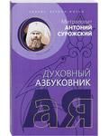 Духовный азбуковник. Сияние вечной жизни. Митрополит Антоний Сурожский. Алфавитный сборник
