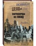 Богоборцы из НКВД. О. С. Смыслов