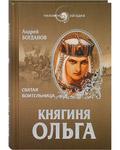 Княгиня Ольга. Святая воительница. Андрей Богданов