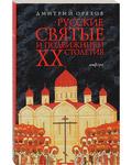 Русские святые и подвижники XX столетия. Дмитрий Орехов