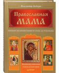 Православная мама. Пособие по воспитанию и уходу за ребенком. Владимир Зоберн