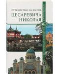 Путешествие на Восток цесаревича Николая