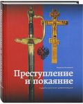 Преступление и покаяние. Судьба русской цивилизации. Владимир Большаков