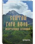 Святая Гора Афон - молитвенница Вселенной. Путеводитель