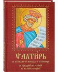 Псалтирь с молитвами о живых и усопших, с указанием чтений на всякую потребу.  Крупный церковно-славянский шрифт