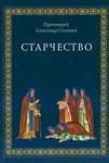 Старчество.  Протоиерей Александр Соловьев