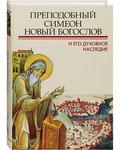 Преподобный Симеон Новый Богослов и его духовное наследие