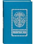 Молитвослов православный со словарем. Русский шрифт