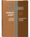 Новый Завет. Перевод епископа Кассиана и Современный русский перевод