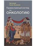 Православный взгляд на онкологию. Протоиерей Сергий Филимонов. (Обложка в ассортименте)