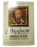 Акафист святителю Николаю Мирликийскому чудотворцу