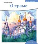 О храме. Андрей Зайцев