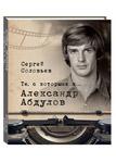 Те, с которыми я... Александр Абдулов. Сергей Соловьев