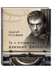 Те, с которыми я... Алексей Баталов. Сергей Соловьев