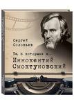 Те, с которыми я... Иннокентий Смоктуновский. Сергей Соловьев