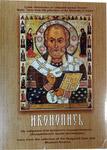 Иконопись. Из собрания Новгородского государственного объединенного музея-заповедника