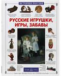 Русские игрушки, игры, забавы
