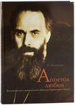 Апостол любви. Воспоминания о митрополите Антонии Сурожском. В. Матвеева