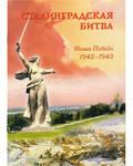Сталинградская битва. Наша победа. 1942-1943