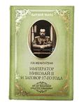 Император Николай II и заговор 17-го года. П. В. Мультатули