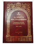 За Христа пострадавшие. Гонения на Русскую Православную Церковь. 1917-1956. Книга третья. В
