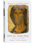 Иисус Христос. Жизнь и учение. Книга V. Агнец Божий. Митрополит Иларион (Алфеев)
