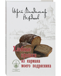 Хлебные крошки из кармана моего подрясника. Иерей Владимир Нежданов