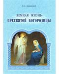 Земная жизнь Пресвятой Богородицы. П. С. Казанский