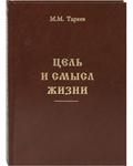 Цель и смысл жизни. М. М. Тареев