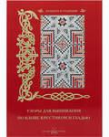 Узоры для вышивания по канве крестиком и гладью. По оригинальным рисункам Б. А. Левенец