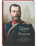 Царь и Россия. Размышления о Государе Императоре Николае II